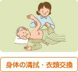身体の清拭・衣類交換