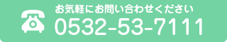 0532-53-7111
