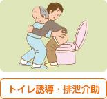 トイレ誘導・排泄介助
