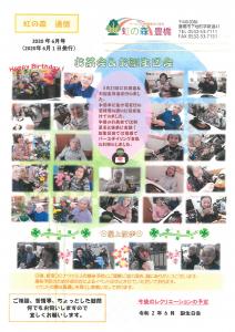 虹の森通信_result