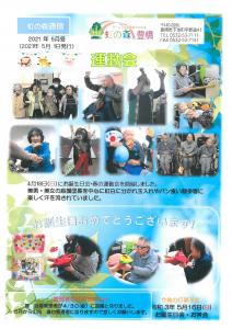 R3年5月虹の森通信_result