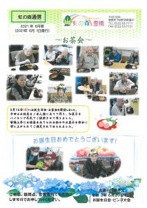 虹の森豊橋通信 令和3年6月配布用_result